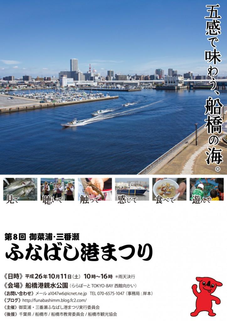 第8回 御菜浦・三番瀬ふなばし港まつり